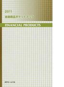 金融商品ポケットブック 2011