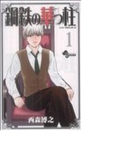 鋼鉄の華っ柱(少年サンデーコミックス) 9巻セット(少年サンデーコミックス)