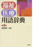 福祉医療用語辞典 第2版