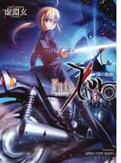 Fate/Zero 5 闇の胎動