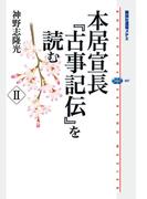 本居宣長『古事記伝』を読む 2