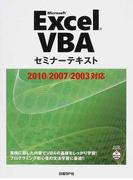 Microsoft Excel VBA (セミナーテキスト)