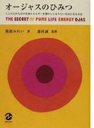オージャスのひみつ こころとからだの生命エネルギーを増やしてなりたい自分になる方法 (MARBLE BOOKS)(MARBLE BOOKS)