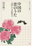 中国の恋のうた 『詩経』から李商隠まで (岩波セミナーブックス)