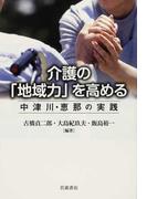 介護の「地域力」を高める 中津川・恵那の実践