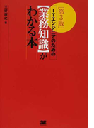 ITエンジニアのための〈業務知識〉がわかる本 第3版