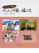 ペトグラファーが教えるペットの可愛い撮り方 (日本カメラMOOK)(日本カメラMOOK)