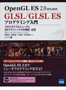 OpenGL ES 2.0のためのGLSL/GLSL ESプログラミング入門 プログラマブルシェーダと3Dグラフィックスの理論・応用