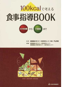 100kcalで考える食事指導BOOK メタボ対策から介護食まで