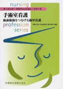 手術室看護 術前術後をつなげる術中看護 (ナーシング・プロフェッション・シリーズ)