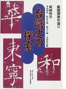 戴國煇著作選 2 台湾史の探索