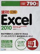 速効!図解Excel 2010 Office 2010版 最強の図解入門書