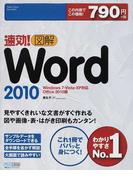 速効!図解Word 2010 Office 2010版 最強の図解入門書