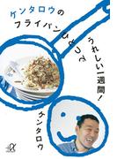 ケンタロウのフライパンひとつでうれしい一週間! (講談社+α文庫)(講談社+α文庫)