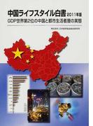 中国ライフスタイル白書 2011年版 GDP世界第2位の中国と都市生活者層の実態