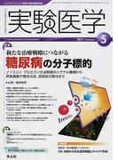 実験医学 バイオサイエンスと医学の最先端総合誌 Vol.29No.8(2011−5) 〈特集〉新たな治療戦略につながる糖尿病の分子標的