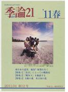 季論21 第12号(2011年春) 東日本大震災、福島第一原発を行く〈特集〉「在日」にとっての戦後史/「戦争下」を検証する