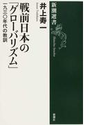 戦前日本の「グローバリズム」 一九三〇年代の教訓 (新潮選書)(新潮選書)