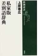 私家版差別語辞典 (新潮選書)(新潮選書)