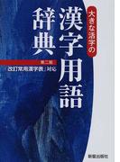 大きな活字の漢字用語辞典 第2版