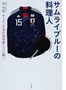 サムライブルーの料理人 サッカー日本代表専属シェフの戦い