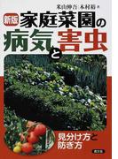 家庭菜園の病気と害虫 見分け方と防ぎ方 新版