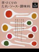 手づくりのたれ・ソース・調味料 (うかたまBOOKS)
