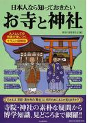 日本人なら知っておきたいお寺と神社 イラスト図解版 大人としての教養が身につく
