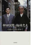 柳田国男と梅棹忠夫 自前の学問を求めて