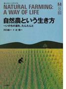 自然農という生き方 いのちの道を、たんたんと (ゆっくりノートブック)(ゆっくりノートブック)