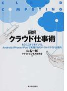 図解クラウド仕事術 もうここまで来ている、Android/iPhone/iPadで実践するモバイルクラウド全案内