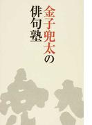 金子兜太の俳句塾