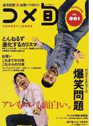 コメ旬 全方位型お笑いマガジン vol.001 (キネマ旬報ムック)