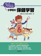 小学校の保健学習 楽しくてためになってよくわかる! 改訂版