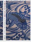竺仙のゆかた江戸の粋 「粋ひとがら」を発信し続ける老舗ブランドの生き方
