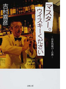 マスター。ウイスキーください 日本列島バーの旅