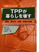 TPPが暮らしを壊す 雇用、食生活、保険・医療の危機 1時間でよくわかる