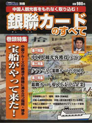 銀聯カードのすべて 中国人観光客をもれなく取り込む! (カード・ウェーブ別冊)