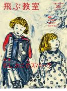 飛ぶ教室 児童文学の冒険 25(2011SPRING) 特集E.L.カニグズバーグ
