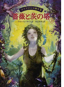 エリアナンの魔女 5 薔薇と茨の塔 上