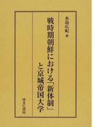 戦時期朝鮮における「新体制」と京城帝国大学