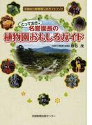 とっておき!名誉園長の植物園おもしろガイド 京都府立植物園公式ガイドブック