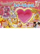 スイートプリキュア・プリキュア♥スイーツレシピ34 (講談社MOOK)