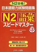 日本語能力試験問題集N2語彙スピードマスター N2合格!
