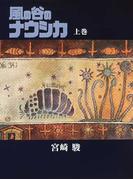 徳間名作コミック「風の谷のナウシカ」 2巻セット