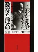 ヒトラー『わが闘争』がたどった数奇な運命