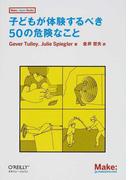 子どもが体験するべき50の危険なこと (Make:Japan Books)