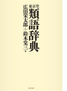 東京堂類語辞典