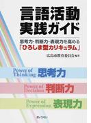 言語活動実践ガイド 思考力・判断力・表現力を高める「ひろしま型カリキュラム」