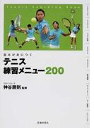 テニス練習メニュー200 基本が身につく